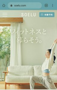 soelu公式ページのホーム画面