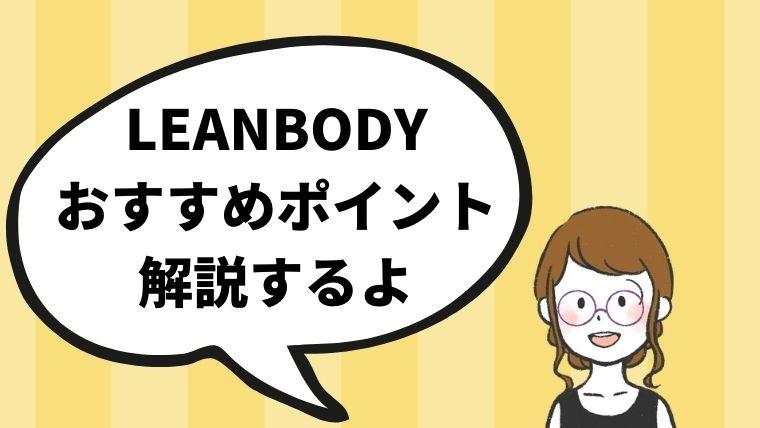 LEANBODYおすすめポイント