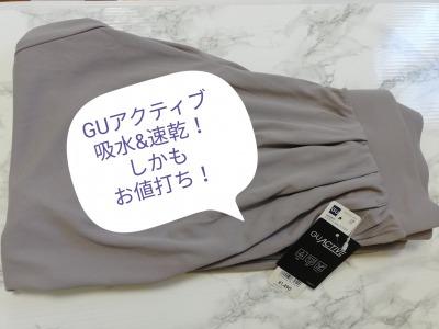 GUのフィットネスウェア